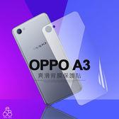 背膜 OPPO A3 6.2吋 似包膜 爽滑 背貼 保護貼 手機 膜 背面 保護膜 防刮 貼 手機背面膜