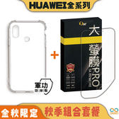 【超值組合999】HUAWEI 華為 系列 大螢膜PRO 螢幕保護膜 (亮 / 霧) + 軍功防摔手機殼
