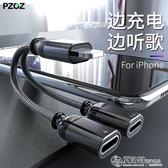 轉接頭PZOZ蘋果耳機轉接頭7/8/x轉換器iphone手機充電lightning兩用3.5春季新品