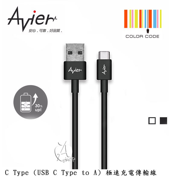 【A Shop】 Avier C Type (USB C Type to A) 極速充電傳輸線 1m-兩色