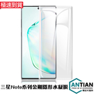 水凝膜 三星 Galaxy Note10...