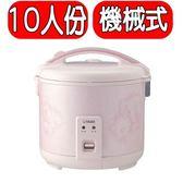 虎牌【JNP-1800】機械電子鍋