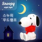 韓國 史努比 Snoopy 紅圍巾坐式小夜燈 1入【29487】