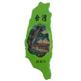 【收藏天地】台灣紀念品*寶島冰箱貼-阿里山