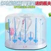 帶防塵蓋奶瓶瀝水架收納盒奶瓶干燥架餐具儲存盒奶瓶收納架RM