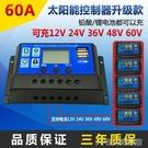 太陽能控制器12V24V36V48V60V家用全自動光伏板充鉛酸鋰電池通用 快速