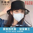 臉罩夏季夏天防疫面罩防飛沫隔離防擋風漁夫帽子韓男女通用防護 幸福第一站
