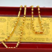 【雙11折300】越南沙金項鍊男24k久不掉色歐幣黃金色沙金首飾越南男士項鍊