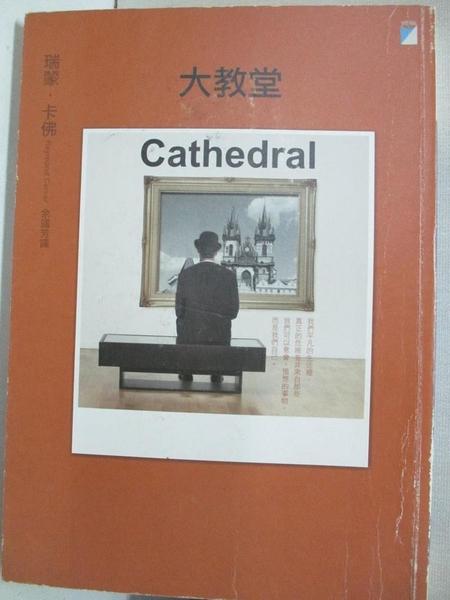 【書寶二手書T1/翻譯小說_BOD】大教堂_Raymond Carver