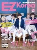 EZ Korea流行韓語教學誌(7)