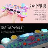 全館免運 兒童電子琴玩具帶話筒女孩嬰幼兒可彈奏 cf