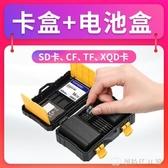 灃標單反相機存儲卡盒收納盒內存卡收納包SD CF TF XQD保護盒整理 創時代3c館