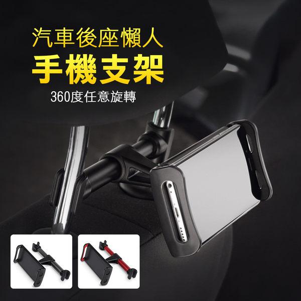 【VENCEDOR】汽車收納 汽車用椅背 平板支架 平板夾 手機架 後座 平板電腦 360度旋轉支架