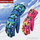 手套男女冬天騎行戶外運動登山防風滑雪手套加絨加厚保暖防水冬季 3c優購