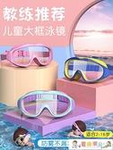 泳鏡 兒童泳鏡泳帽男童女童游泳眼鏡防水防霧高清大框潛水鏡專業套裝備 童趣