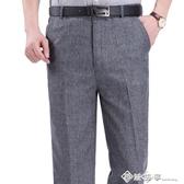 中年男褲春秋季長褲男西褲中老年人褲子夏季薄款男士休閒褲爸爸裝 西城故事