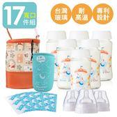 銜接avent 貝瑞克吸乳器 寬口240ml 玻璃奶瓶 母乳儲奶瓶+冰寶+奶瓶衣+保冷袋17件套【A10017】