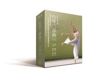 【停看聽音響唱片】【BD】雲門舞集:行草三部曲