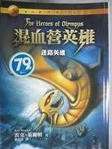 【書寶二手書T6/一般小說_CIV】混血營英雄1-迷路英雄_雷克.萊爾頓