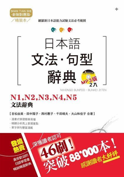 精裝本 新制對應版 日本語文法・句型辭典:N1,N2,N3,N4,N5文法辭典(25K+2MP3)