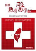 (二手書)臺灣熱帶醫學人物:開拓國際交流的醫界先驅