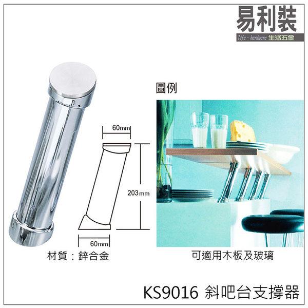 KS9016 斜吧台支撐器 支撐架 玻璃支撐器 層板支架
