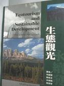 【書寶二手書T2/科學_QIM】生態觀光永續發展_李麗雪