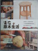 【書寶二手書T1/美工_ZKO】樂在原木生活-從餅乾椅、木相機到綠樹屋_林黛羚、詹雅蘭