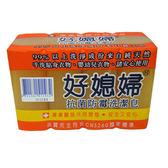 好媳婦抗菌防霉洗潔皂160g*4入【愛買】