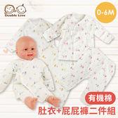 MIT(2件組)DL有機棉新生兒肚衣+屁屁褲二件套(專櫃品質) 寶寶衣+寶寶褲 嬰兒服 台灣製【GD0135】