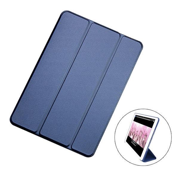 平板皮套 iPad Pro 9.7 2018 11 Air 10.5 mini 2 3 4 5 7.9吋 休眠 保護套 散熱 保護殼 防摔 全包 軟殼