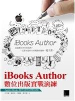 二手書博民逛書店《iBooks Author數位出版實戰演練-Apple iBo