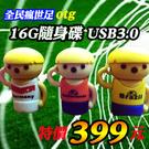 【399元】16G 瘋世足造型娃娃USB3.0 USB+OTG 雙介面 電腦平板傳輸好用 洋宏資訊最便宜