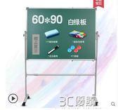 黑板白板支架式移動家用兒童立式教學培訓會議磁性白班掛式寫字板igo 【中秋全館免費】