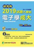研究所2019試題大補帖【電子學成大】(98~107年試題)