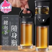 ✿現貨 快速出貨✿【小麥購物】一鍵泡茶隨身瓶 泡茶杯 濾茶杯 泡茶杯 過濾杯保溫杯 【G099】