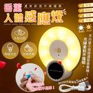 香薰人體感應燈 贈5片芳香片 USB可磁吸 LED燈 小夜燈 壁燈【UA02022】《約翰家庭百貨