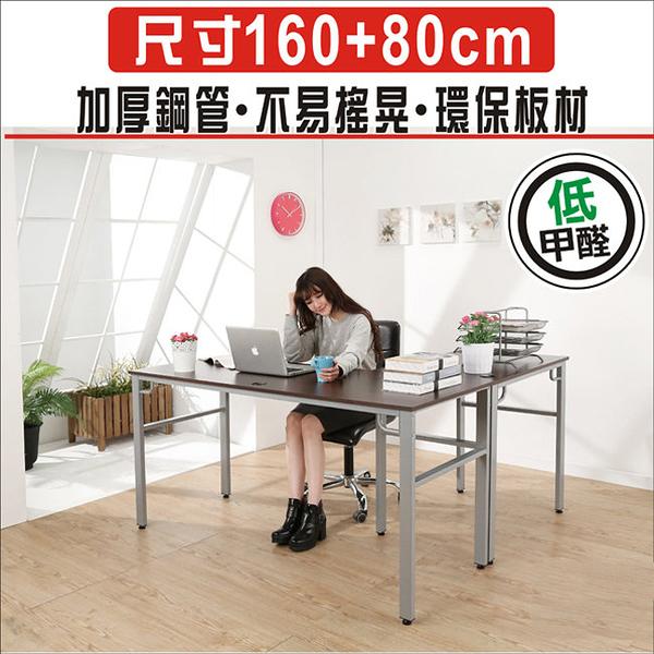 【澄境】 I-B-DE049+51WA-2DR 低甲醛防潑水L型160+80公分雙抽屜穩重型工作桌