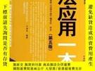 二手書博民逛書店刑法應用一本通罕見第五版Y359503 江海昌 著 中國檢察出版社 ISBN:9787510209888 出