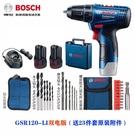 博世(BOSCH)手電鑚GSR120-LI充電電鑚12V鋰電螺絲批起子機手槍鑚 快速出貨