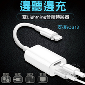 支援IOS13 iPhone專用 耳機/通話+充電+傳輸+線控 五合一 雙lightning 一公轉二母 轉接頭 直播
