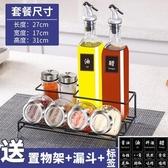 調味瓶 廚房調味罐鹽罐玻璃罐子油壺家用調味料盒調料瓶套裝組合裝【快速出貨】