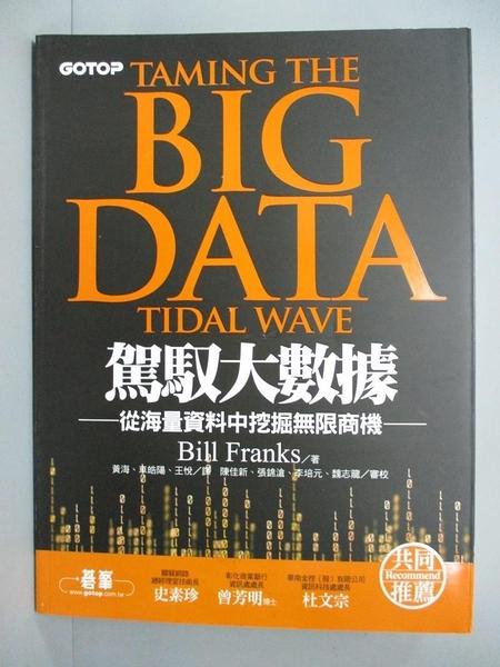 【書寶二手書T5/財經企管_ZBG】駕馭大數據-從海量資料中挖掘無限商機_Bill Franks
