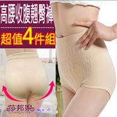 買兩件送兩件 莎邦婗 中高腰無縫收腹翹臀束褲 提臀褲  超值 4件組0001