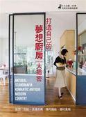 (二手書)打造自己的夢想廚房,料理空間大揭密 :5大主題、38間完美自我風格廚房