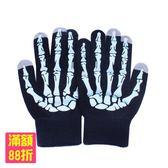 針織觸控手套 觸屏手套 骷髏造型 騎行手套 騎士手套 機車手套 保暖手套 秋冬季手套 隨機(78-3339)