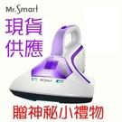 加贈濾心6顆 Mr.Smart 小紫 UV除蟎吸塵器 (小紫 除蟎機) 現貨供應