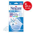 專品藥局 3M Nexcare 醫用口罩 成人適用 藍色 5枚/包 【2005190】