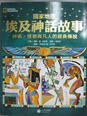 【書寶二手書T1/兒童文學_ZKL】國家地理埃及神話故事-神祇、怪物與凡人的經典傳說