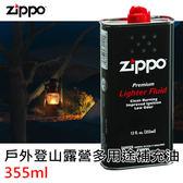 Zippo原廠煤油 機械零件清潔專用油 355ml 一罐組